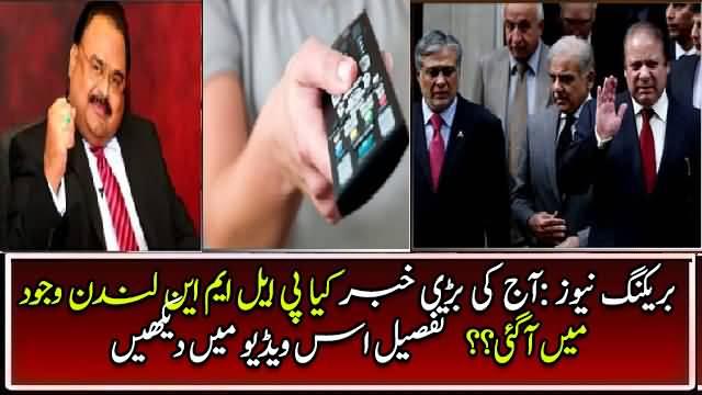 Kia MQM Ki Tarah PML-N London Wajood Main Aagai?? Watch Video Report