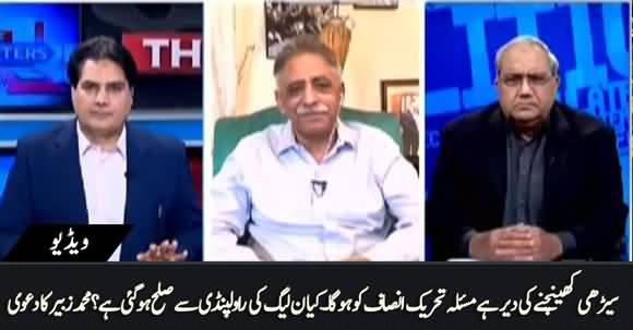 Kya PMLN Aur Rawalpindi Main Sulah Ho Gai Hai? Mohammad Zubair's Big Claim