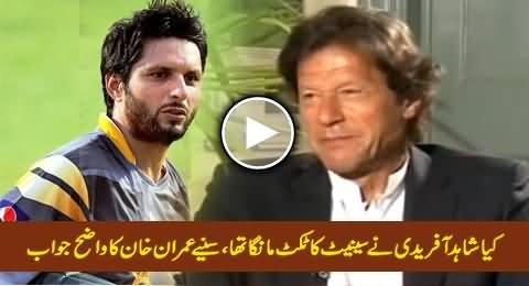 Kya Shahid Afridi Ne Senate Ka Ticket Maanga Tha, Watch Imran Khan's Reply