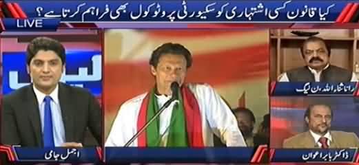 Kyun (Imran Khan Ka Jhelum Mein Aik Aur Jalsa) - 16th November 2014