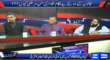 Kyun (Killing of Christian Couple in Kasur, Who is Responsible?) - 7th November 2014