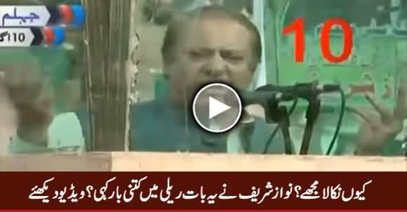 Kyun Nikala Mujhe? Nawaz Sharif Ne Yaat Rally Mein Kitni Baar Kahi, Interesting Report