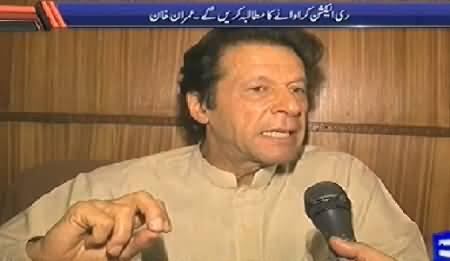 Kyun (PMLN Much Afraid of Imran Khan's Long March) – 1st August 2014