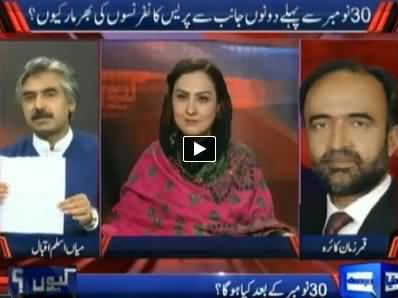 Kyun (PTI Ko Islamabad Mein Jalse Ki Ijazat Mil Gai) - 28th November 2014