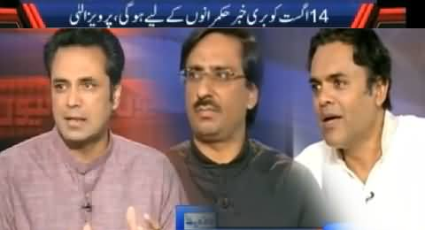 Kyun (Talat Hussain, Javed Chaudhry and Kashif Abbasi on Current Situation of Pakistan) - 27th July 2014