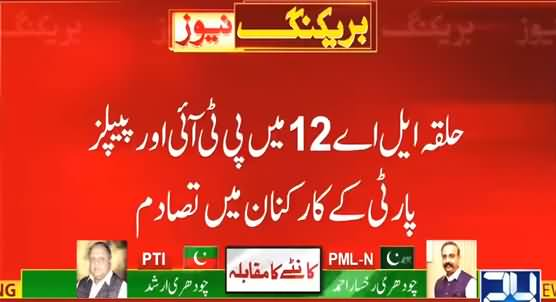 LA-12: Clash Between PPP And PTI Workers, Several Workers Injured