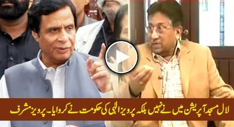 Laal Masjid Operation Was Conducted By Pervez Elahi Govt Not By Me - Pervez Musharraf