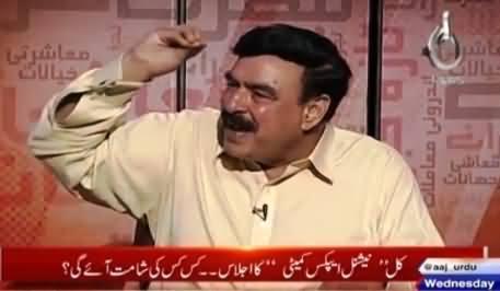 Laanat Hai Aise Siasatdano Par - Sheikh Rasheed Saying About PMLN & PPP Politicians