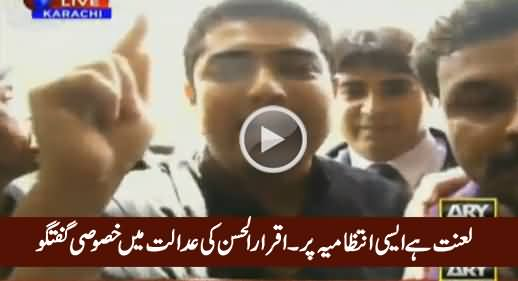 Laanat Hai Aisi Intezamia Par - Iqrar-ul-Hassan Special Talk To Media in Court