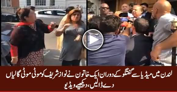 Lady Abuses Nawaz Sharif Outside London Hospital (Uncensored)