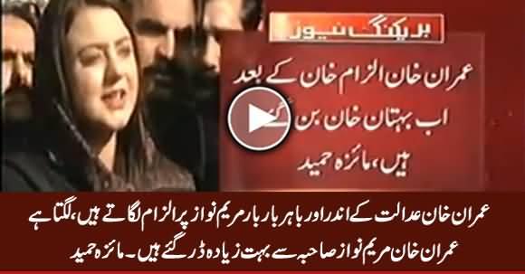 Lagta Hai Imran Khan Maryam Nawaz Se Bohat Dar Gaye Hain - Maiza Hameed
