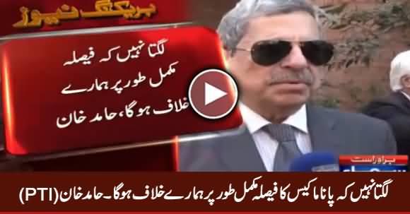 Lagta Nahi Ke Panama Case Ka Faisla Mukamal Taur Per Hamare Khilaf Hoga - Hamid Khan