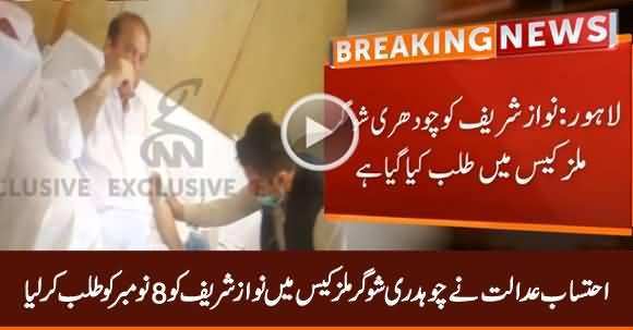 Lahore Accountability Court Summons Nawaz Sharif on November 8