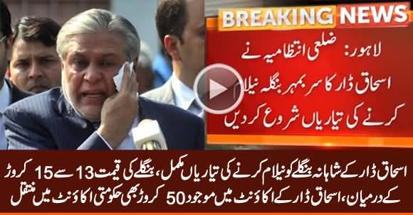 Lahore Administration All Set to Auction Ishaq Dar's Luxury Bungalow