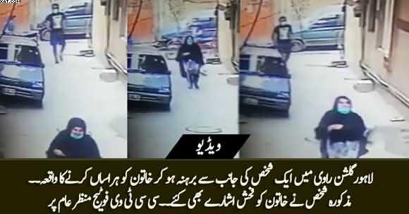 Lahore Main Barhana Ho Kar Khatoon Ko Harassan Karnay Ka Wakeya - CCTV Footage Appeared