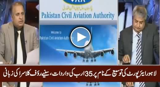 Lahore Airport Ki Expansion Ke Naam Par 35 Billion Ki Wardaat - Listen by Rauf Klasra