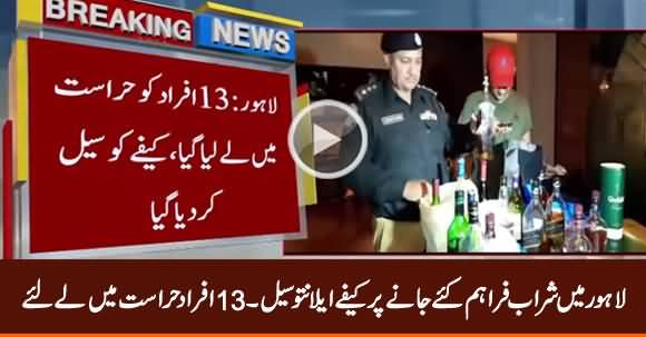 Lahore: Cafe Aylanto Sealed For Serving Alcohol to Customers, 13 Persons Arrested