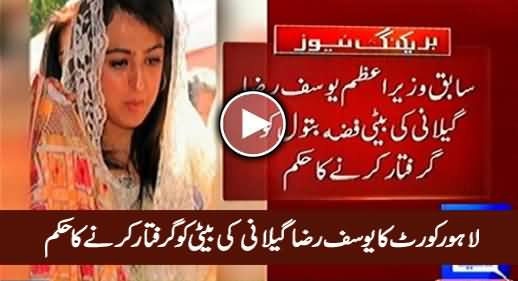 Lahore Court Orders to Arrest Fiza Batool, Daughter of Ex PM Yousuf Raza Gillani
