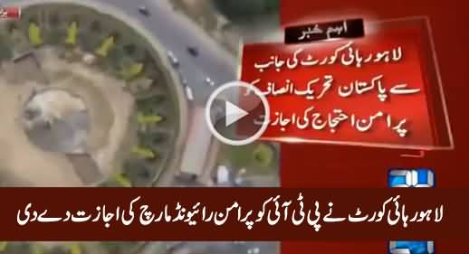 Lahore High Court Allows PTI To Hold A Peaceful Raiwind March