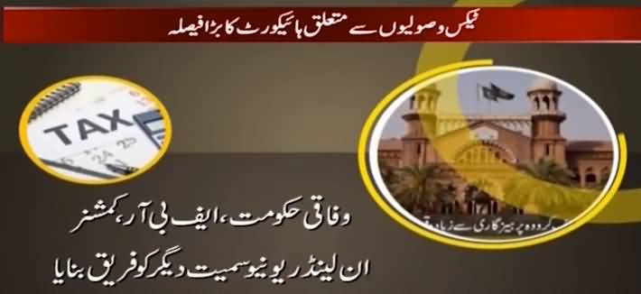 Lahore High Court Bars FBR From Deducting Sales Tax Directly From Bank Accounts