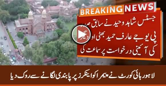 Lahore High Court Bars PEMRA For Imposing Ban on Media Anchors
