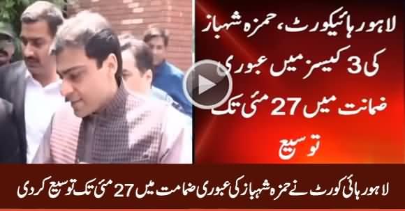 Lahore High Court Extends Hamza Shahbaz's Interim Bail Till May 27