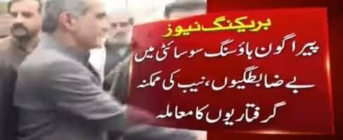Lahore High Court Extends Khawaja Brothers Bail Till December 11