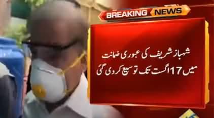 Lahore High Court Extends Shehbaz Sharif's Bail Till August 17