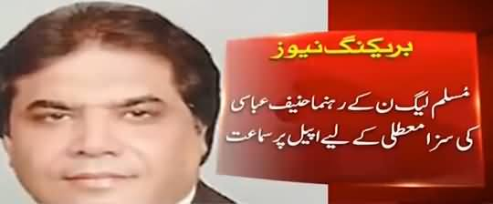 Lahore High Court Order to Shift Hanif Abbasi to Sheikh Zaid Hospital