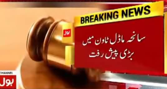 Lahore High Court Ordered To Release Model Town Incident Report