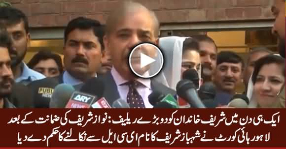 Lahore High Court Orders To Remove Shehbaz Sharif's Name from ECL