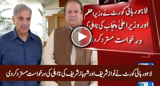 Lahore High Court Rejects Disqualification Request of Prime Minister And Chief Minister Punjab