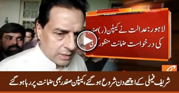 Lahore High Court Released Captain (R) Safdar on Bail