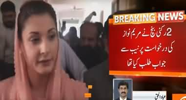 Lahore High Court to Hear Case of Maryam Nawaz Sharif's Plea Today