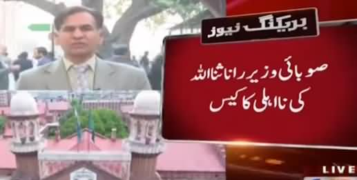 Lahore High Court To Hear Rana Sanaullah's Disqualification Case From 11 Decmber
