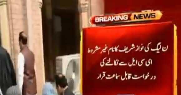 Breaking: Lahore High Court Approves Nawaz Sharif's Plea For Hearing