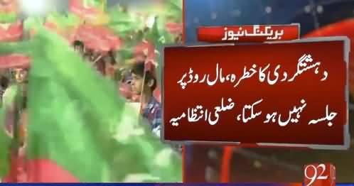 Lahore Jalse Par PTI Aur PMLN Administration Mein Thann Gai