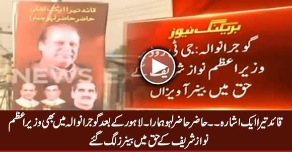Lahore Ke Baad Gujranwala Mein Bhi PM Nawaz Sharif Ke Haq Mein Banners Lag Gaye