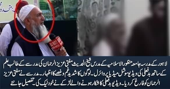 Lahore Ke Madrasse Ke Mufti Aziz ur Rehman Ki Larke Ke Sath Badkari Ki Video Viral (Mufti Aziz ur Rehman Scandal)