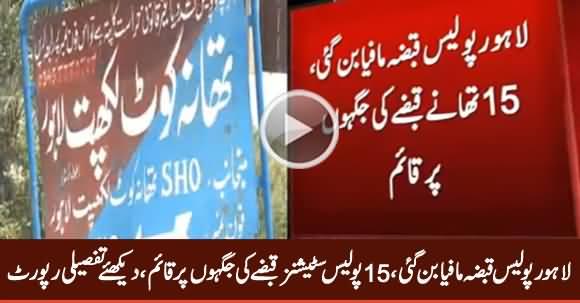 Lahore Mein 15 Police Stations Qabze Ki Jagah Par Qaym, Watch Shocking Report