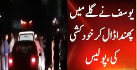 Lahore Mein 22 Sala Naujawan Ne Khudkushi Kar Li