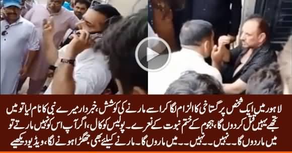 Lahore Mein Aik Shakhs Per Gustakhi Ka Ilzam Laga Ker Logon Ki Usey Maarne Ki Koshish