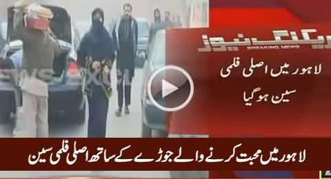 Lahore Mein Love Marriage Karne Wale Couple Ke Sath Asli Filmi Scene Ho Gaya