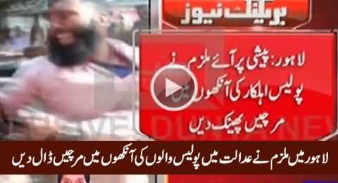 Lahore Mein Mulzim Ne Police Walon Ki Aankhon Mein Mirchein Daal Dein