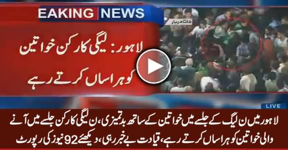 Lahore Mein PMLN Ke Jalse Mein Khawateen Ke Sath Bad-Tameezi