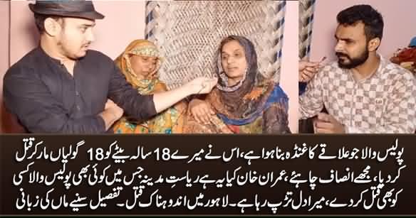 Lahore Mein Police Waley Ne 18 Sala Larkey Ko 18 Goliyan Maar Kar Qatal Kar Dia
