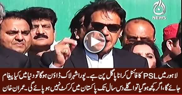Lahore Mein PSL Ka Final Karana Pagal Pan Hai, Kuch Hogia Tu........ Imran Khan