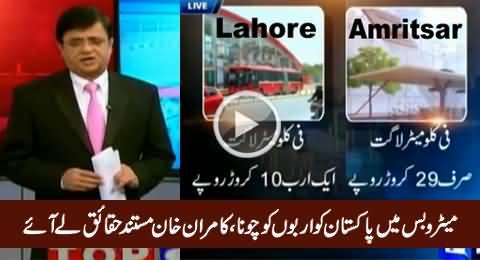 Lahore Metro Bus Vs Amritsar Metro Bus, Kamran Khan Reveals Shocking Facts