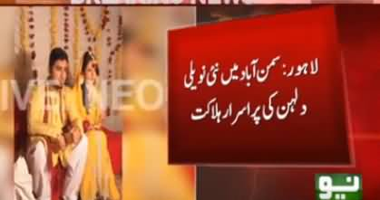 Lahore: Newly Wed Bride Found Dead in Her Room, Husband Arrested