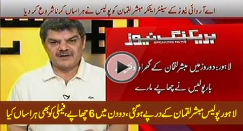Police Started Harassing Mubashir Luqman, Conducts 6 Raids on His House in Just Two Days